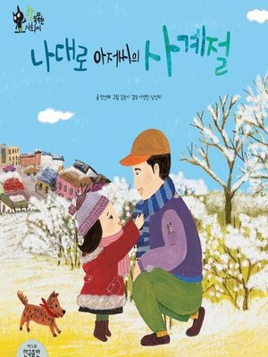 cover image of 나대로 아저씨의 사계절