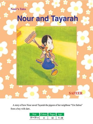 cover image of نور وطيارة