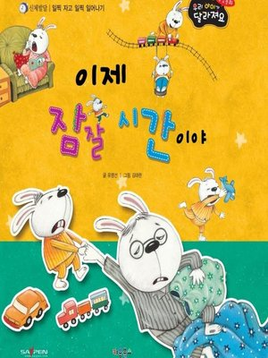 cover image of 이제 잠잘 시갂이야