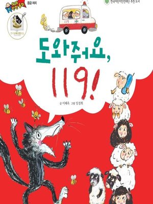cover image of 도와줘요, 119!