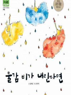cover image of 물감 비가 내린다면