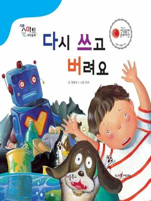cover image of 다시 쓰고 버려요