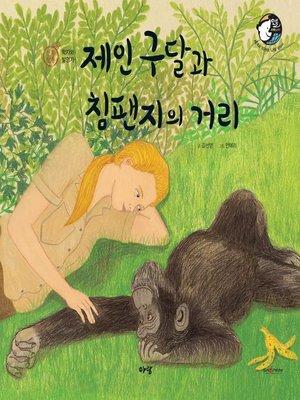 cover image of 제인 구달과 침팬지의 거리