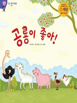 cover image of 공룡이 좋아!