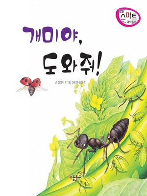 cover image of 개미야, 도와줘!