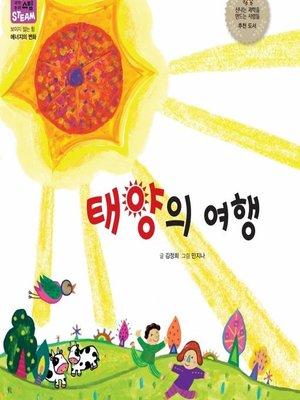 cover image of 태양의 여행
