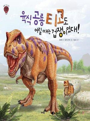 cover image of 육식 공룡 티고도 어릴 때는 겁쟁이였대!