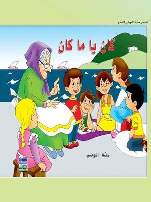 cover image of كان يا ما كان