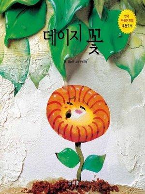 cover image of 데이지 꽃