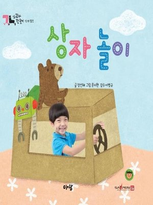 cover image of 상자 놀이