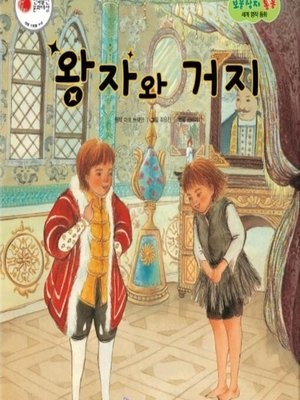cover image of 왕자와 거지