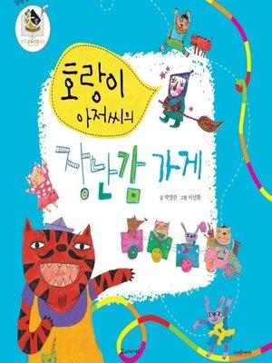 cover image of 호랑이아저씨의 장난감 가게