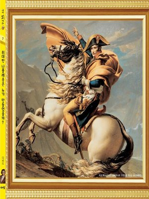 cover image of 위대한 나폴레옹은 누가 만들었을까?