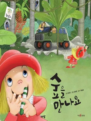 cover image of 숲을 만나요