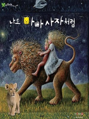 cover image of 나도 아빠 사자처럼
