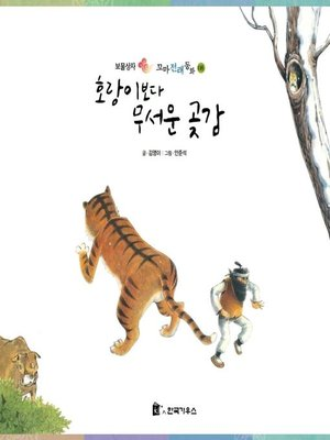 cover image of 호랑이보다 무서운 곶감