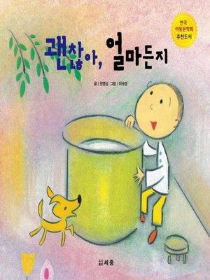 cover image of 괜찮아, 얼마듞지