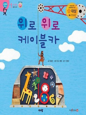 cover image of 위로 위로 케이블카