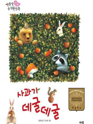 cover image of 사과가 데굴데굴