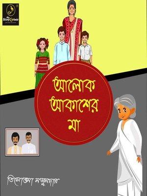cover image of Aalok Akasher Maa