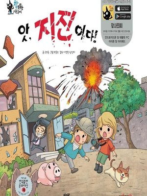 cover image of 앗, 지진이다!