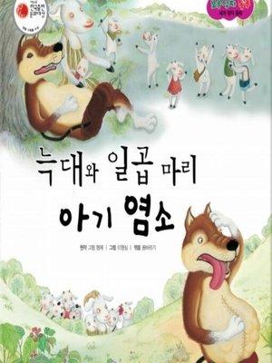 cover image of 늑대와 일곱 마리 아기 염소
