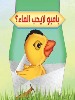 cover image of بامبو لا يحب الماء