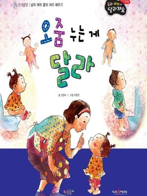cover image of 오줌 누는게 달라