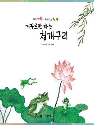cover image of 거꾸로만 하는 청개구리