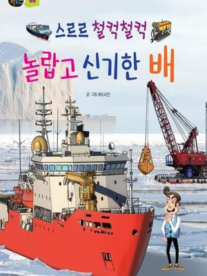 cover image of 스르르 철컥철컥 놀랍고 신기한 배