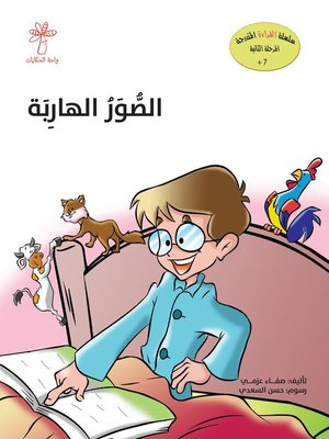 cover image of الصور الهاربة