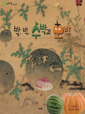 cover image of 박, 박, 수박과 호박