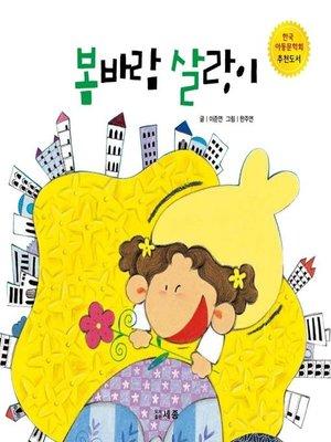 cover image of 봄바람 살랑이