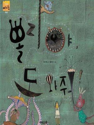 cover image of 뽈리야, 도와줘!(의사)