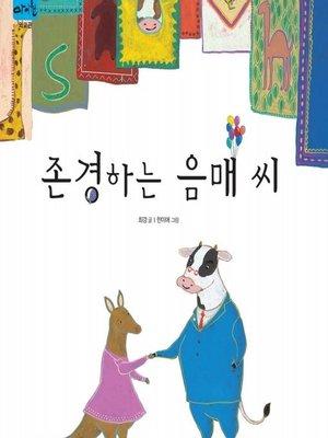 cover image of 존경하는 음매 씨(외교관)