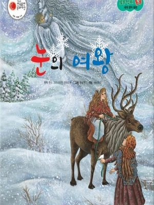 cover image of 눈의 여왕