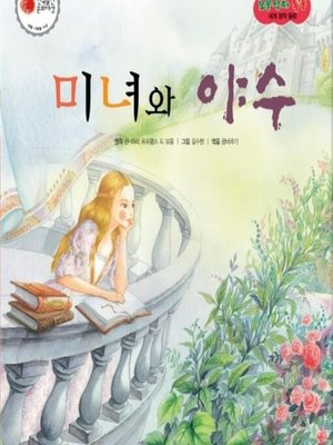 cover image of 미녀와 야수