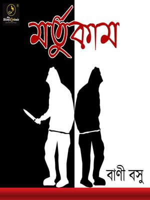 cover image of Mortukaam