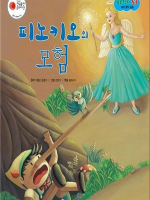 cover image of 피노키오의 모험