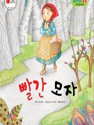 cover image of 빨간 모자