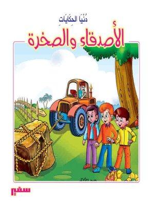 cover image of الأصدقاء والصخرة