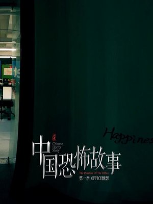 cover image of 中國恐怖故事--麻花辫