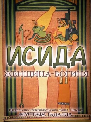 cover image of ИСИДА, женщина-богиня