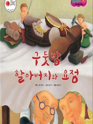 cover image of 구둣방 할아버지와 요정