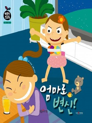 cover image of 엄마로 변신!