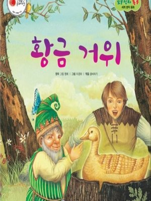 cover image of 황금 거위