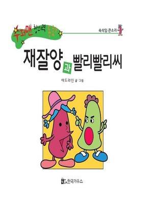cover image of 재잘양과 빨리빨리씨