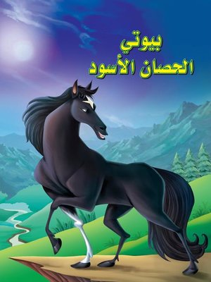 cover image of بيوتي الحصان الأسود
