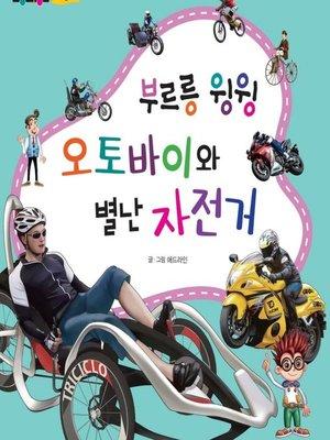 cover image of 부르릉 윙윙 오토바이와 별난 자전거