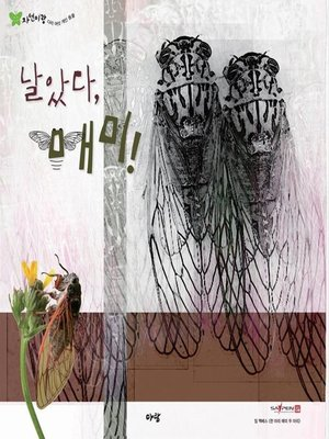 cover image of 날았다, 매미!